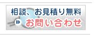 和泉ちえオフィシャルホームページお問い合わせ
