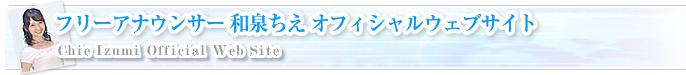 和泉ちえオフィシャルホームページ